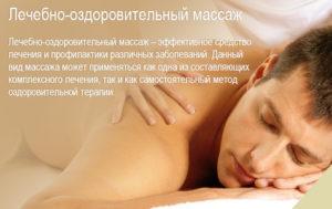 Тайна клеопатры - Лечебно-оздоровительный массаж