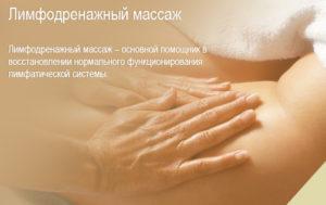 Тайна клеопатры - Лимфодренажный массаж