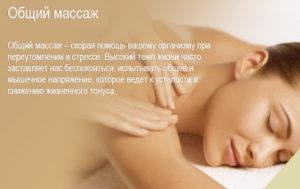 Тайна клеопатры - Общий массаж