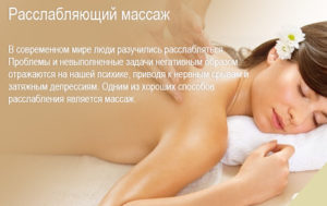 Тайна клеопатры - Расслабляющий массаж