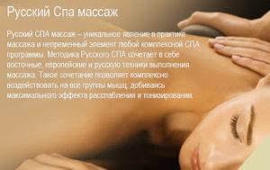 Тайна клеопатры - Русский Спа массаж