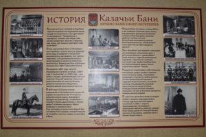 Казачьи Бани 8 (812) 314-78-88 - История