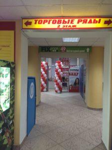 ТЦ Спутник 8 (482) 242-79-52 - Магазин