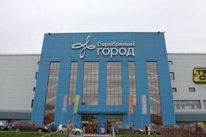"ТРЦ ""Серебряный город"" ул. 8 Марта, 32 - Фасад"