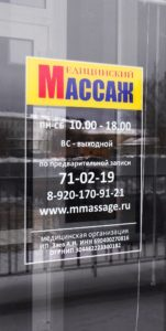"""""""Медицинский массаж"""" 8 (482) 271-02-19 - Вход"""