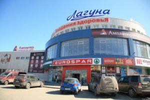 ТЦ Лагуна +7 831 220‑20-17 - Здание