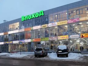 ТЦ Впоход 8 (906) 551-75-82 - Здание
