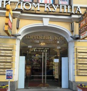 Торговый Дом Купца Яковлева 8 (812) 570-36-37 - Вход