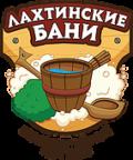 Лахтинские бани