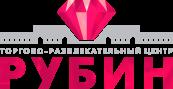 ТРЦ Рубин