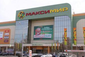 "ТРЦ ""МАКСИМИР"" 8 (473) 233-02-20 - Здание"