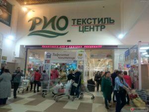"""Текстиль центр """"РИО"""" 8-800 2000-409 - Внутри"""